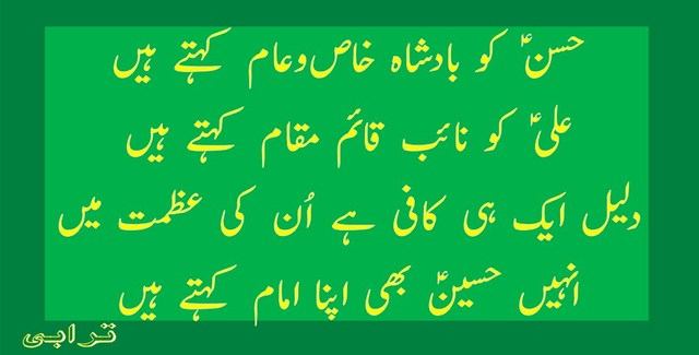 islamic SMS poetry