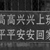 - Nanjing: de Yangtze (长江)