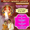 Tamil Matrimony -Vinayakar ... - Picture Box