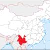 - Yunnan (云南)