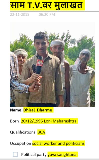 Dhiraj dharme Dhiraj dharme