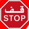 stop judi - Picture Box