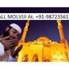 WAZAIF TO BREAK HARAM RELATIONSHIP +91-9872356171 IN WEST INDIES,AUSTRALIA