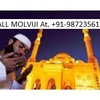+91-9872356171 DUA' ' FOR LOVE INTER CASTE MARRIAGE IN UK,UAE,USA//