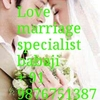 FB IMG 1447693701189 - ~Love Marraige~ ||+91-98767...
