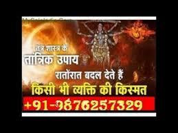 download (1) +91-9876257329~black magic specialist baba ji