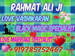 pizzel Wazifa & Istikhara For Love and Marriage: +919785752467 Specialist Molvi Ji