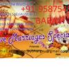 MahaKal@+9587549251 intercast love marriage specialist baba ji