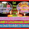 Online Love Marriage Specialist+918146494399 molvi ji