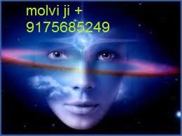molvibabaji (786) vashikaran @#$ specialist SOLUUtion molvi ji +917568524949