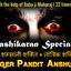 add - vashikaran specialist +91-9888171704