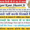 Love Marriage Specialist || +91-9828942288 || BabaJi Delhi
