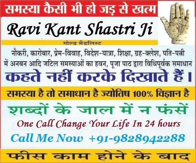 1 Love Marriage Specialist || +91-9828942288 || BabaJi Delhi