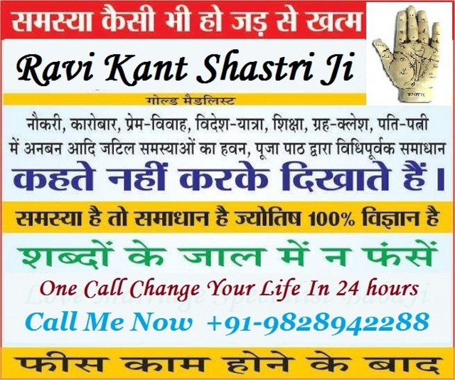 1 Shive Mantra For Love Marriage Specialist+91-9828942288=Delhi