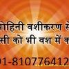 NURANi+91-8107764125 Black magic Vashikaran SpEcIaLiSt babaji