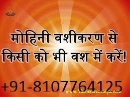 download (1) NURANi+91-8107764125 mohini vashikaran SpEcIaLiSt babaji
