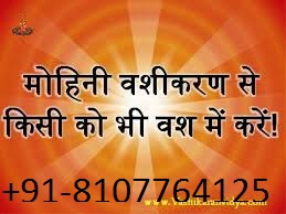 download (1) (( S A i ))+91-8107764125 BLaCk MaGiC Love problem Solution astrologer