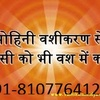 (( S A i ))+91-8107764125 VODOO Vashikaran SpEcIaLiSt babaji