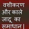 kala jadu specialist guru j... - +91 8440828240 love vashika...
