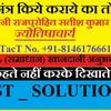 +91-8146176661 - Real INdian (*(*ASTROLOGER*...
