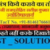 +91-8146176661 - VashikaraN Mantra TO GET Lo...