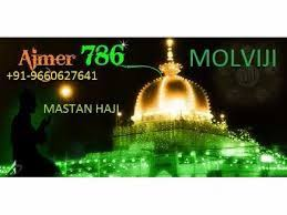 download (5) Job & Career | +91-9660627641 Problem Solution Specialist Molvi Ji