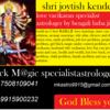 lost love spell +91-7508109041 - vashikaran specialist +91-7...