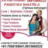 love problem solution +91-7... - vashikaran specialist +91-7...