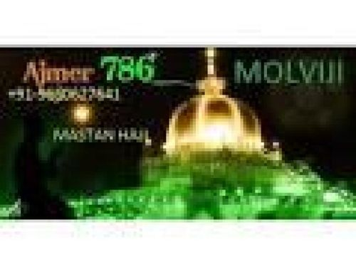 1461689093209207 Ek: The Power of One+91-9660627641 Black Magic Specialist Molvi Ji
