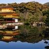 Kinkaku-ji - Picture Box