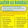 Aatish ali banghali - Picture Box