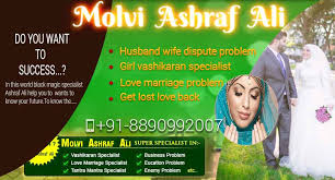 images (3) +91-8890992007>Husband Wife Vashikaran Specialist Baba Ji