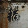 Zhejiang (浙江)