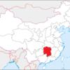 - Hunan (湖南)