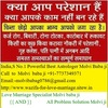 Relation Ship Problem Solution;+91-7737349371 Molvi baba ji