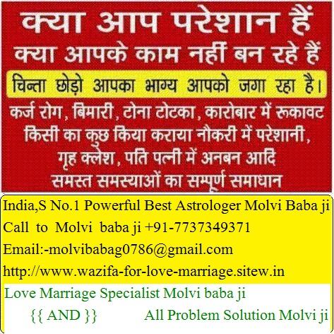 Vk Relation Ship Problem Solution;+91-7737349371 Molvi baba ji
