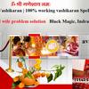 naveen (5) copy - astrology specialis