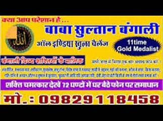 x240-GJ3 Real Love Vashikaran Specialist Molvi Ji +91-9829118458