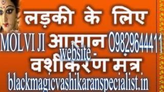 +91-9829644411 vashikaran specialist aghori baba j +91-9829644411 vashikaran specialist aghori  baba ji