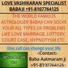 +91-8107764125 Vashikaran H... -    Vashikaran Love problem ...