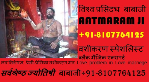 [H][A][J][U][R][I]+91-8107764125 BLaCk MaGiC SpEcI [H][A][J][U][R][I]+91-8107764125 Love problem Solution astrologer