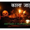 black magic specialist babaji+91-9784961185