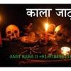 kala jadu - STROng love vashikaran+91-9...