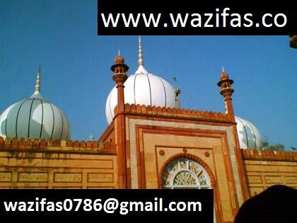 www.wazifas.co  Get ex wife back by wazifa *+91-7568606325