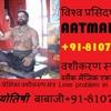 +91-8107764125 Vashikaran Specialist babaji