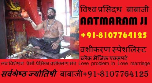 download (1)     +91-8107764125 Vashikaran Love marriege SpEcIaLiSt babaji