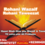 wazifa-for-health-wellness-... - Picture Box