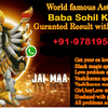 101=101%{{09781959446--Love Marriage Specialist Baba Ji In Delhi