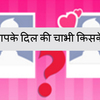 hold key heart - powerful astrologer+91-7023...