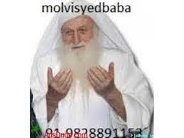 download (4) No. 1 वर्ल्ड फेमस = 91-9828891153 ex ~ love vashikaran specialist Molvi ji